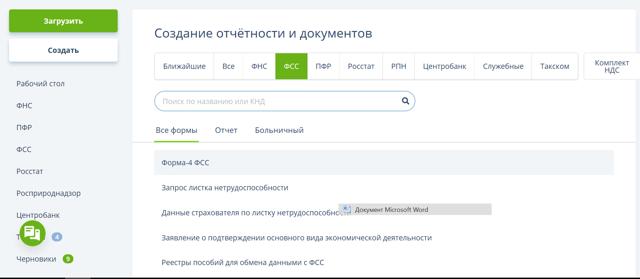 Страховые взносы   ФНС России