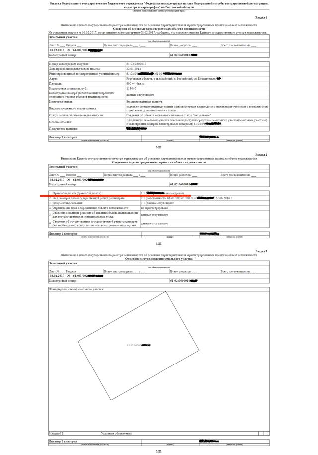 Налоговый вычет при покупке дома: как получить возврат НДФЛ с земельным участком, а также какие документы нужны для подоходного налога