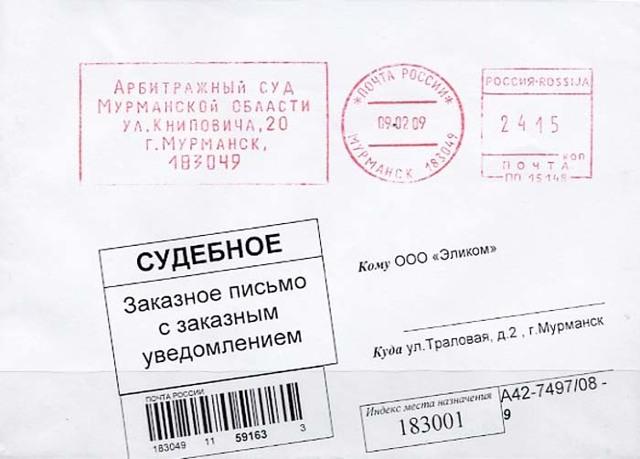 Заказное судебное письмо: что это значить, сколько хранится на почте