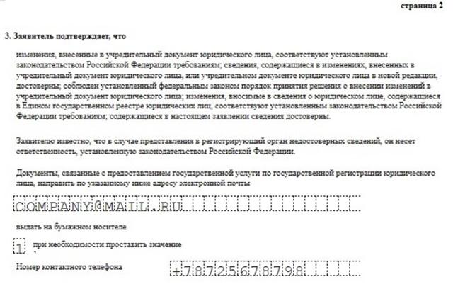 Внесение изменений ООО в ЕГРЮЛ 2021. Внести коды ОКВЭД, в устав, документы и юридический адрес