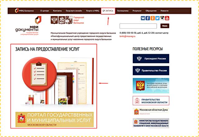 Регистрация ИП через МФЦ — пошаговая инструкция подачи документов в 2021 году
