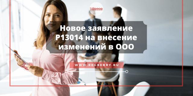 Протокол собрания участников ООО о внесении изменений. Образцы заполнения в 2021 году