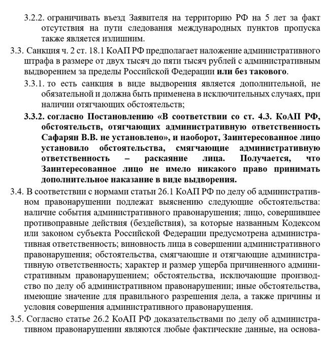 Депортация иностранцев из России в 2021 году