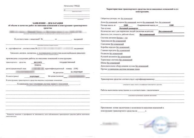 Правила и порядок регистрации ГБО в ГИБДД 2021