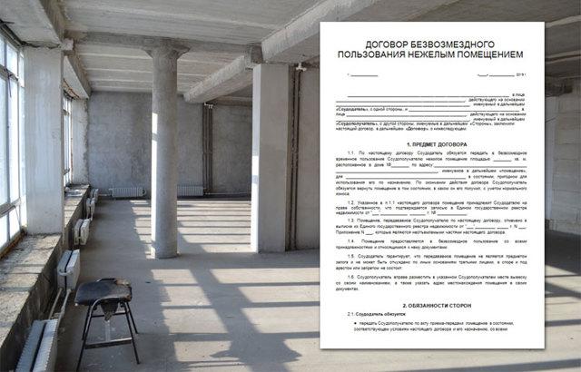 Договор безвозмездного пользования нежилым помещением - образец 2019 года