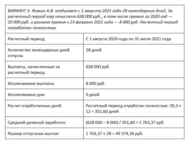 Как рассчитать отпускные в 2021 году: расчет компенсации за отпуск, формула расчета среднедневного заработка и итоговой суммы