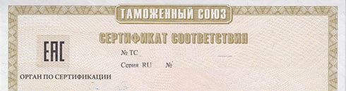 Форма заполнения заявки для сертификата качества технического регламента таможенного союза