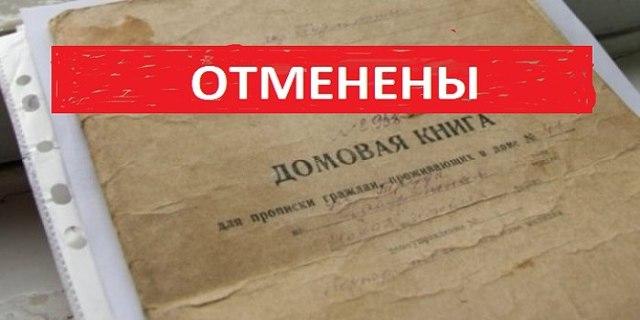 Архивная выписка из домовой книги: где взять архивную выписку из домовой книги, что такое архивная выписка из домовой книги, как получить