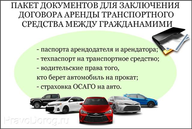 Договор аренды автомобиля между физическим лицом и организацией - Портал Татарстана