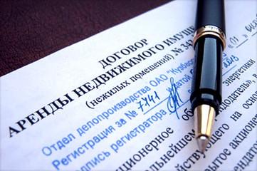 Договор аренды нежилого помещения образец типовая форма скачать бесплатно без регистраци