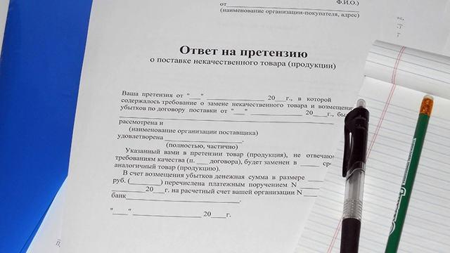 Какой срок рассмотрения и ответа на претензию установлен по закону: отказ от рассмотрения претензии, правила оформления претензии