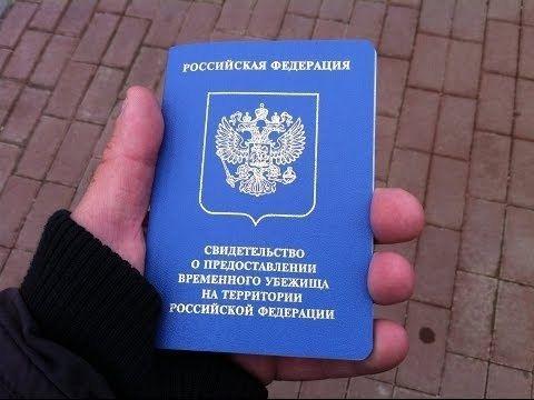 Временное убежище в РФ - как получить статус, какие права дает