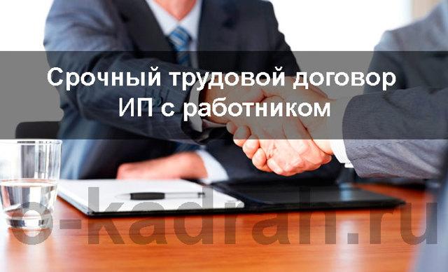 Временный договор найма работника без уплаты налогов