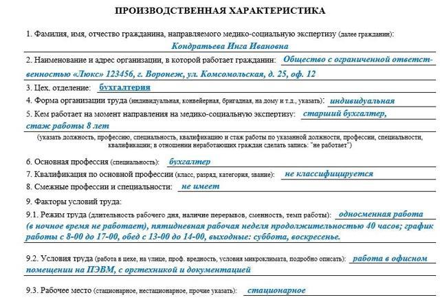 Производственная характеристика на водителя для мсэ: образец заполнения, пример для бухгалтера