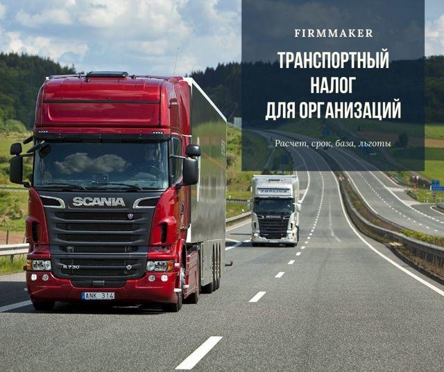 Когда начисляется транспортный налог физическим и юридическим лицам - период и сроки начисления транспортного налога
