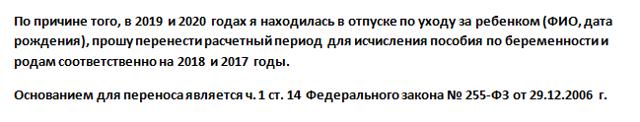 Когда уходят в декрет с двойней в 2021 году - рассчитать, Россия