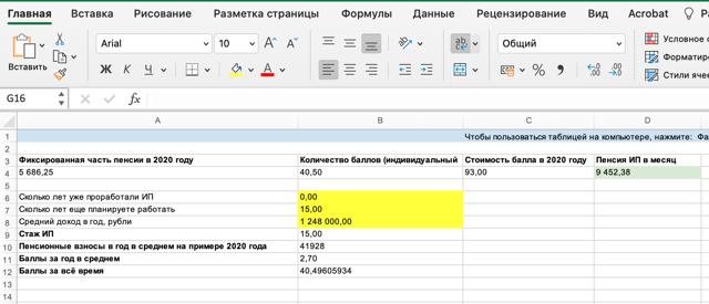 Сдача в аренду земельного участка налогообложение24