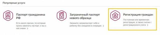 Выписаться дистанционно из квартиры в России в 2021 году