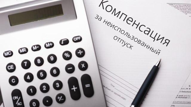 Замена отпуска работнику денежной компенсацией